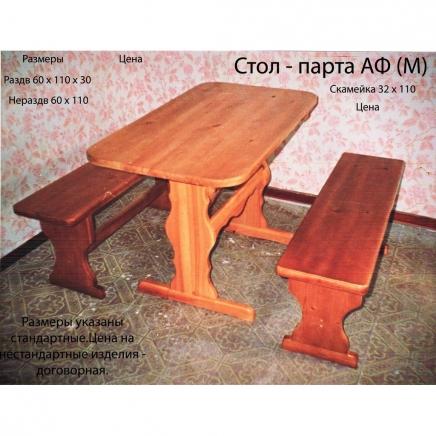 Стол-парта Афонасий + скамейка